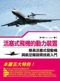 活塞式飛機的動力裝置:簡易活塞式發動機與航空螺旋槳技術入門
