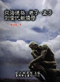 從海德格、老子、孟子到當代新儒學