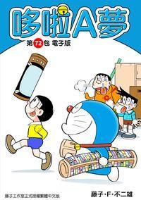 哆啦A夢. 第72包