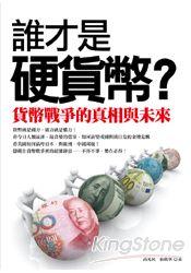 誰才是硬貨幣:貨幣戰爭的真相與未來