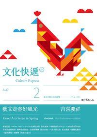 文化快遞 [第201期] [2017年02月號]:藝文走春好風光