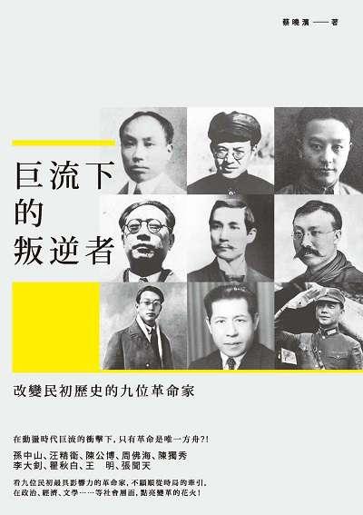 巨流下的叛逆者:改變民初歷史的九位革命家