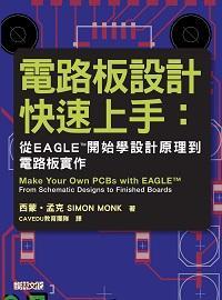電路板設計快速上手:從EAGLE™開始學設計原理到電路板實作