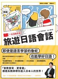 一本漫畫學會旅遊日語會話 [有聲書]