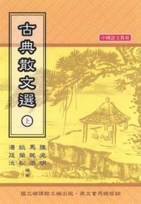 古典散文選(上、中、下冊)