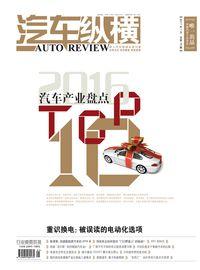 汽車縱橫 [2017年01月 總第70期]:2016汽車產業盤點TOP 10