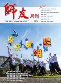 師友月刊 [第596期]:校校是明星