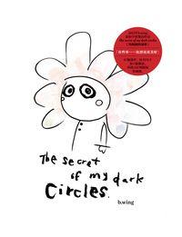The secret of my dark circles:黑眼圈的秘密