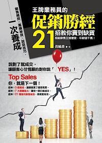 王牌業務員的促銷勝經 21招教你賣到缺貨:超級銷售王這樣做, 年薪破千萬!