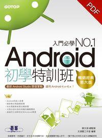 Android初學特訓班:入門必學NO.1
