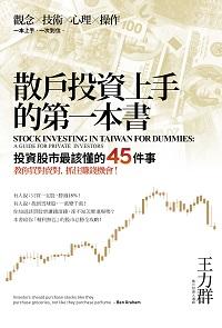 散戶投資上手的第一本書:投資股市最該懂的45件事, 教你買對賣對,抓住賺錢機會!