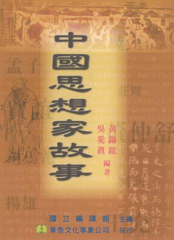 中國思想家故事