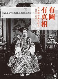 有圖有真相:大清朝的最後時光(1900-1910)