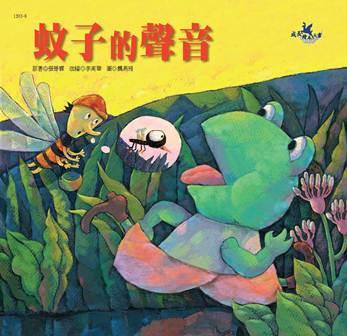 蚊子的聲音:相互協助的學習