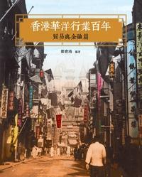 香港華洋行業百年, 貿易與金融篇