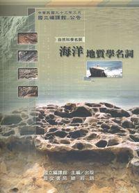 海洋地質學名詞