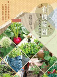有機樂園:小家庭的種植攻略 / 嘉道理農場暨植物園