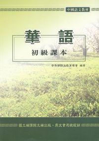 華語初級課本