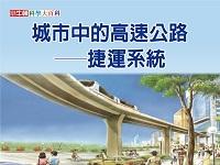 城市中的高速公路 [有聲書]:捷運系統