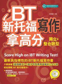 iBT新托福寫作 [有聲書]:獨立+整合題型拿高分