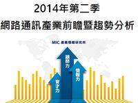 2014年第二季網路通訊產業前瞻暨趨勢分析