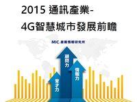 2015通訊產業:4G智慧城市發展前瞻