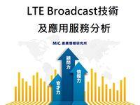 LTE Broadcast技術及應用服務分析