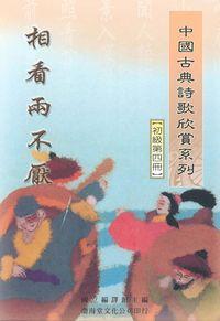 中國古典詩歌欣賞系列. [初級第四冊]:相看兩不厭