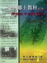 臺灣鄉土教材. 第一冊, 跨世紀中的臺灣篇