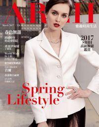 雅趣ARCH [第326期]:Spring Lifestyle