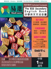 中學英文文法全書. 1, 單元(3)
