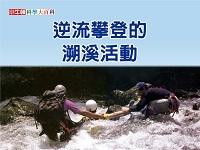 逆流攀登的溯溪活動 [有聲書]