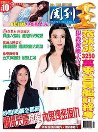 周刊王 2017/03/15 [第153期]:范冰冰3250萬來台買船訂終身