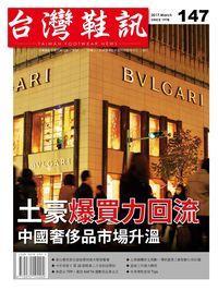 台灣鞋訊 [第147期]:土豪爆買力回流 中國奢侈品市場升溫