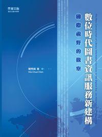 數位時代圖書資訊服務新建構:國際視野的觀察