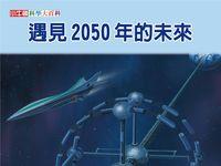 遇見2050年的未來 [有聲書]