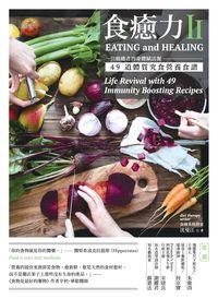 食癒力:一位癌癒者的身體賦活餐. II, 49道體質究食營養食譜