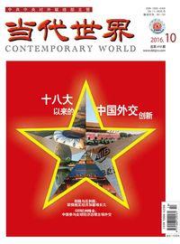 當代世界 [2016年第10期 總第419期]:十八大以來的中國外交創新