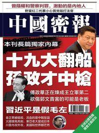 中國密報 [總第55期]:十九大翻船 孫政才中槍