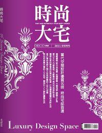 DECO:時尚大宅. 2011特刊