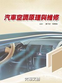 汽車空調原理與維修