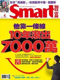 Smart智富月刊 [第224期]:他靠一條線10年滾出7000萬