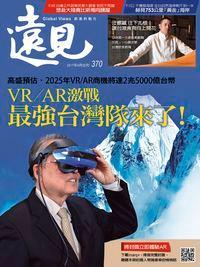 遠見 [第370期]:VR/AR激戰 最強台灣隊來了!