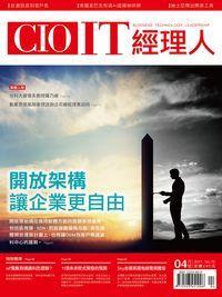 CIO IT經理人 [第70期]:開放架構 讓企業更自由