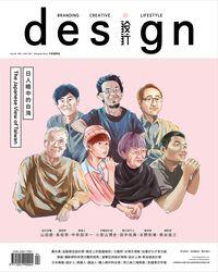 Design設計 [中英國際版] [第194期]:日人眼中的台灣