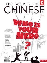 The world of Chinese [2011 ISSUE 1]:Heroes