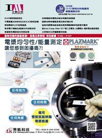 工業材料 [第364期]:OLED照明材料與應用 車載構裝材料