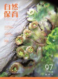 自然保育季刊 [第97期]:春季刊