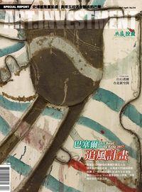 典藏投資 [第114期]:巴塞爾追風計畫