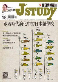 留日情報雜誌 [第108期]:跟著時代演化中的日本語學校
